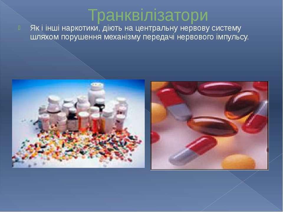 Транквілізатори Як і інші наркотики, діють на центральну нервову систему шлях...