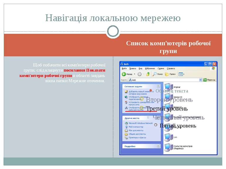 Список комп'ютерів робочої групи Навігація локальною мережею Щоб побачити всі...