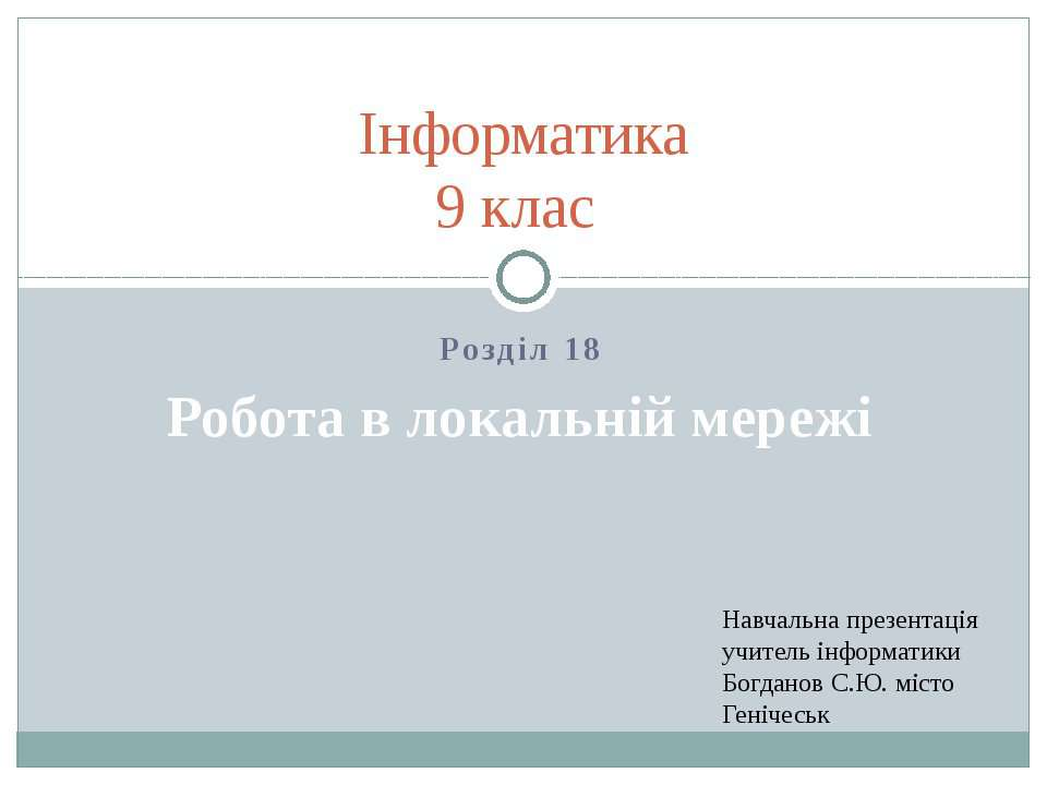 Розділ 18 Робота в локальній мережі Інформатика 9 клас Навчальна презентація ...