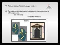 Релакс пауза «Гімнастика для очей» : Тестування з подальшою перевіркою, оціню...
