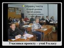 Учасники проекту – учні 9 класу