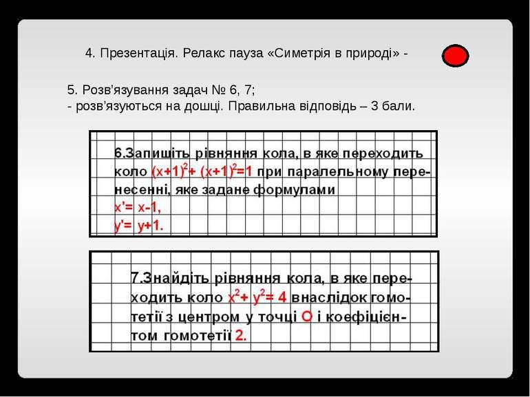 4. Презентація. Релакс пауза «Симетрія в природі» - 5. Розв'язування задач № ...