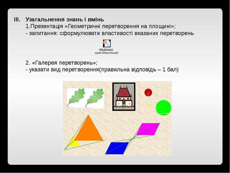 Узагальнення знань і вмінь 1.Презентація «Геометричні перетворення на площині...