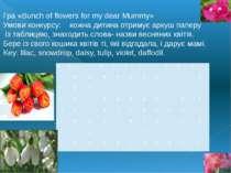 Гра «Bunch of flowers for my dear Mummy» Умови конкурсу: кожна дитина отримує...