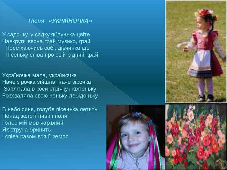 Пісня «УКРАЇНОЧКА»  У садочку, у садку яблунька цвіте Навкруги весна грай му...