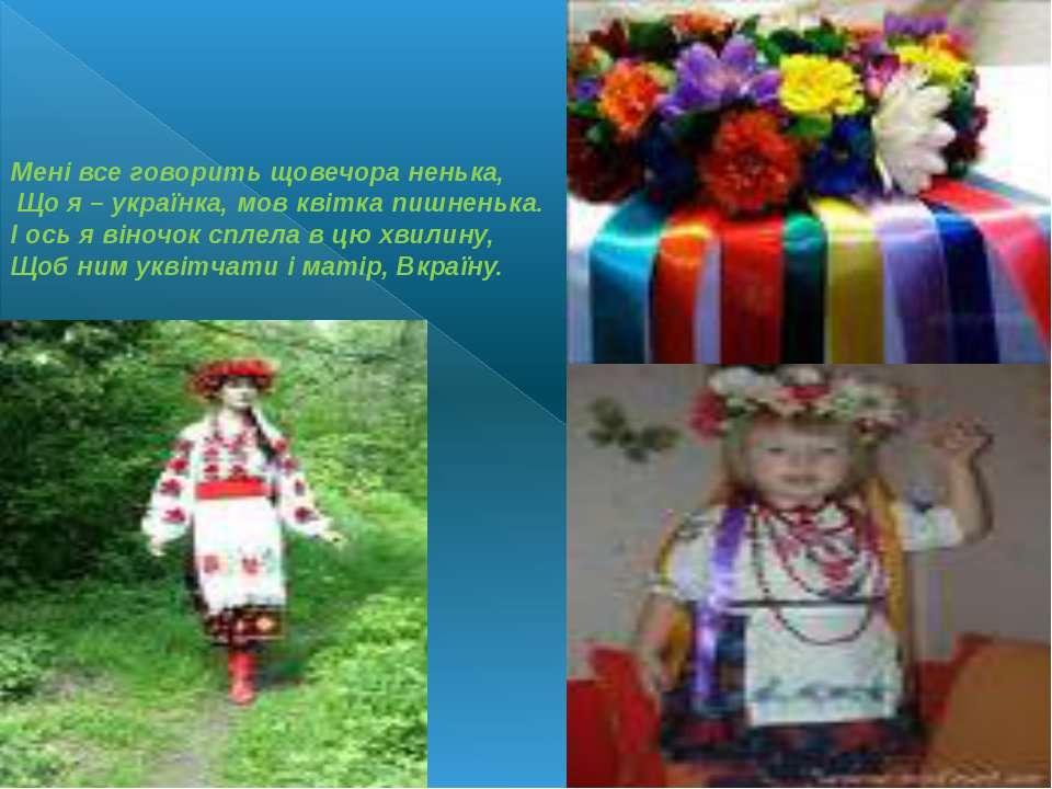 Мені все говорить щовечора ненька, Що я – українка, мов квітка пишненька. І о...