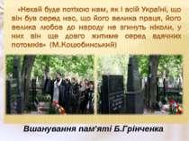 Вшанування пам'яті Б.Грінченка
