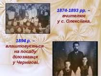 1894 р. – влаштовується на посаду ділознавця у Чернігові. 1874-1893 рр. – вчи...