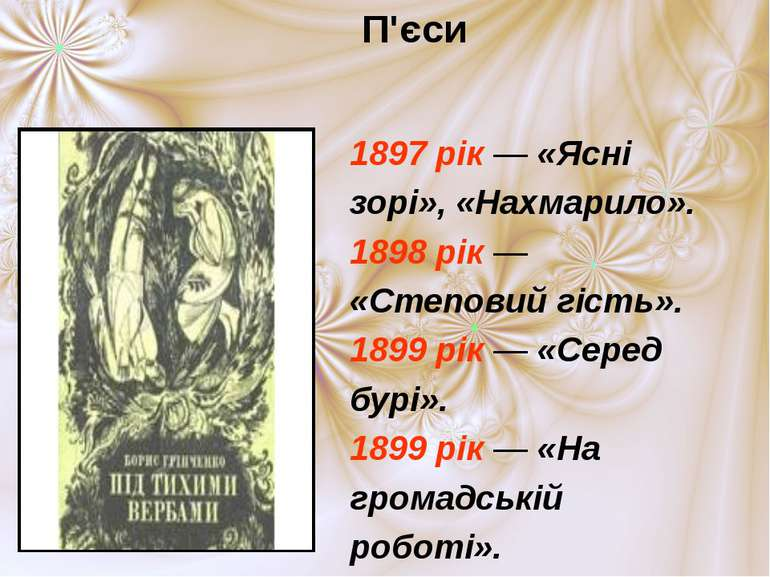 1897 рік — «Ясні зорі», «Нахмарило». 1898 рік — «Степовий гість». 1899 рік — ...