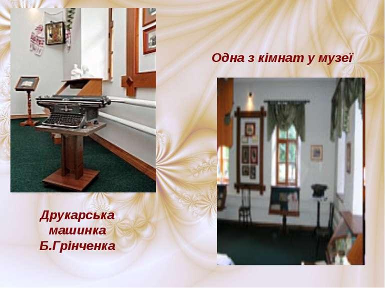 Друкарська машинка Б.Грінченка Одна з кімнат у музеї