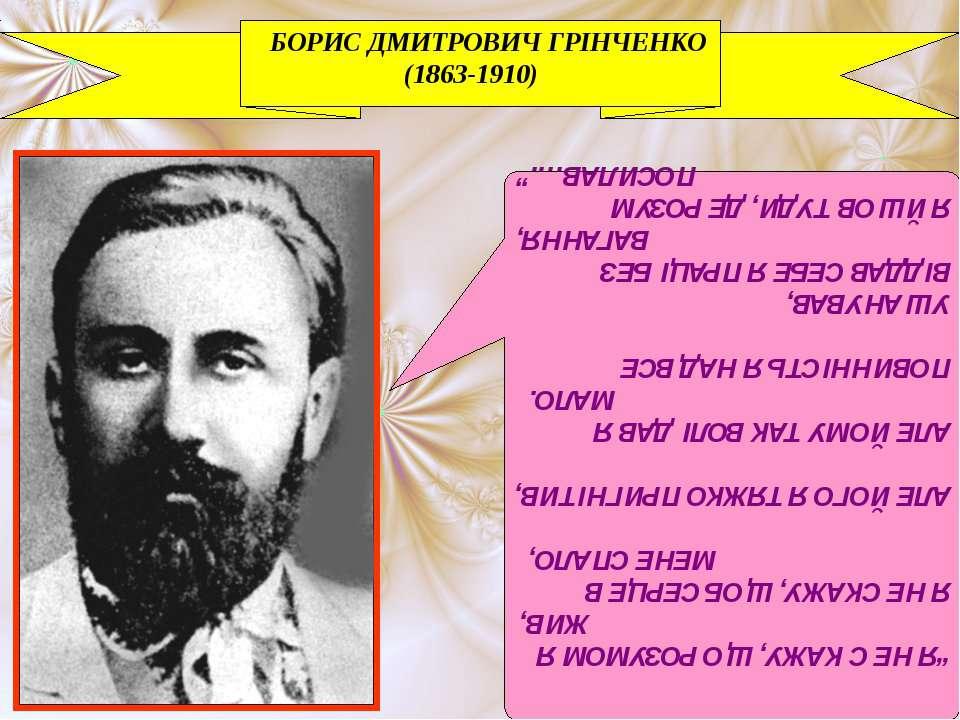 """БОРИС ДМИТРОВИЧ ГРІНЧЕНКО (1863-1910) """"Я НЕ С КАЖУ, ЩО РОЗУМОМ Я ЖИВ, Я НЕ СК..."""