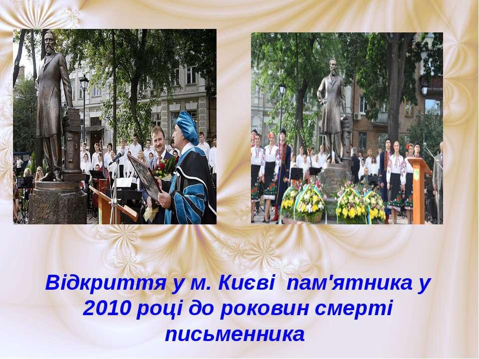 Відкриття у м. Києві пам'ятника у 2010 році до роковин смерті письменника