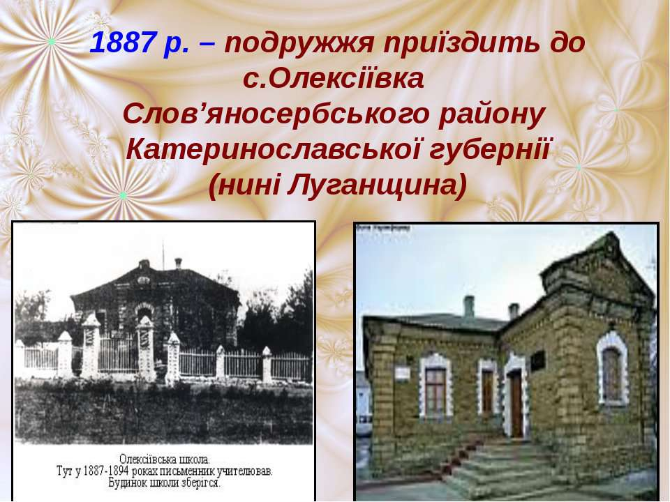 1887 р. – подружжя приїздить до с.Олексіївка Слов'яносербського району Катери...