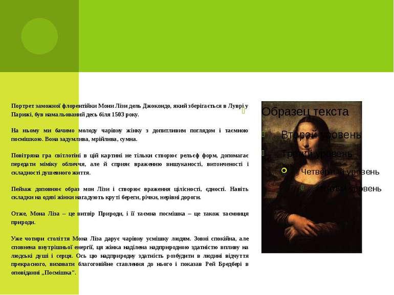 Портрет заможної флорентійки Мони Лізи дель Джокондо, який зберігається в Лув...