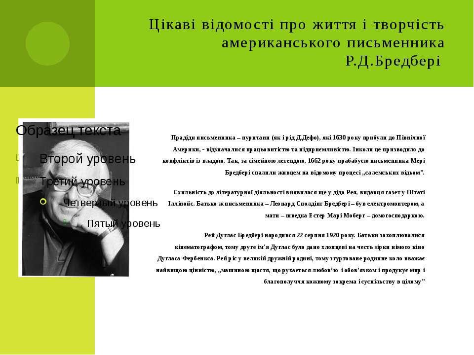 Цікаві відомості про життя і творчість американського письменника Р.Д.Бредбер...