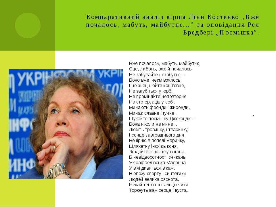 """Компаративний аналіз вірша Ліни Костенко """"Вже почалось, мабуть, майбутнє..."""" ..."""