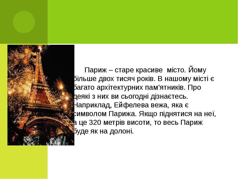 Париж – старе красиве місто. Йому більше двох тисяч років. В нашому місті є б...