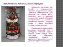 Лялька-мотанка як лялька, оберіг, подарунок Міфологія, на відміну від історії...