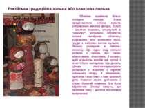 Російська традиційна зольна або клаптева лялька Пізніше прийшла більш складна...