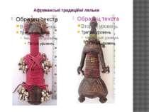 Африканські традиційні ляльки
