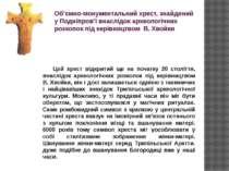 Об'ємно-монументальний хрест, знайдений у Подніпров'ї внаслідок археологічних...