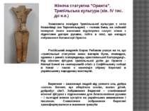 """Жіноча статуетка """"Оранта"""". Трипільська культура (кін. IV тис. до н.е.) Знамен..."""