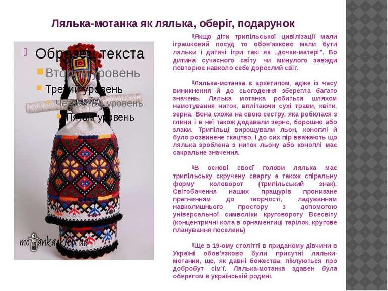 Лялька-мотанка як лялька, оберіг, подарунок Якщо діти трипільської цивілізаці...