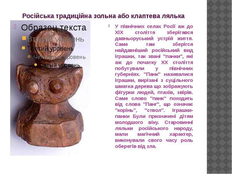 Російська традиційна зольна або клаптева лялька У північних селах Росії аж до...