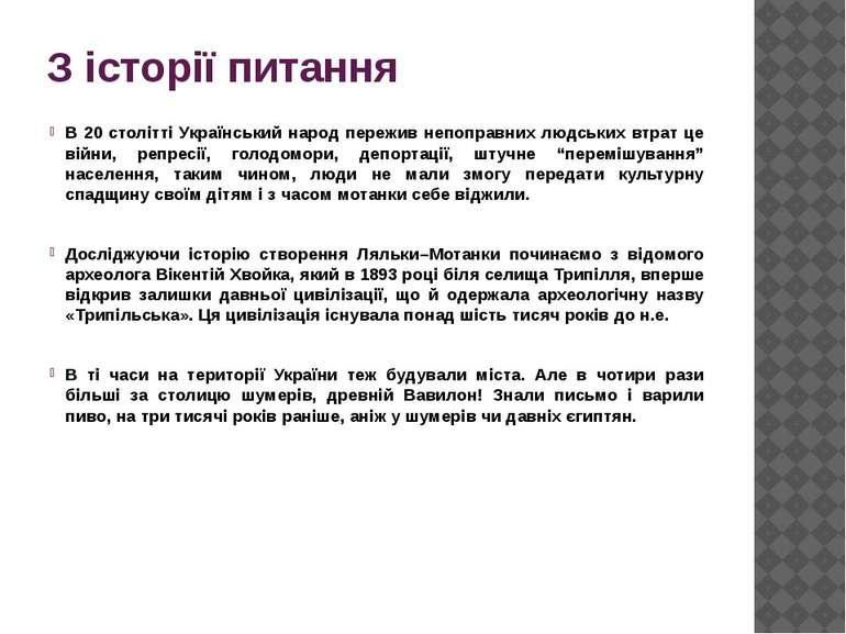 З історії питання В 20 столітті Український народ пережив непоправних людськи...