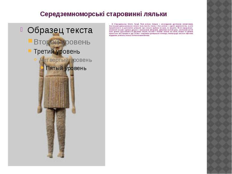 Середземноморські старовинні ляльки В Стародавньому Єгипті, Греції, Римі роби...