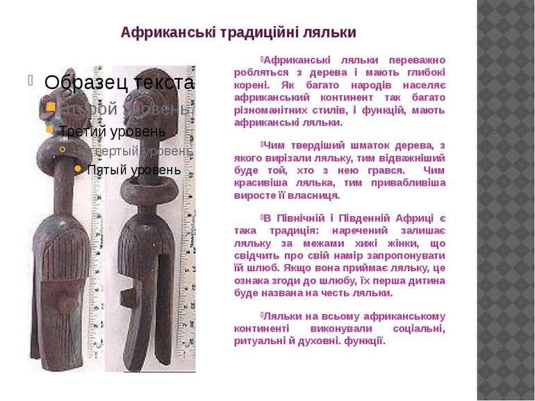 Африканські традиційні ляльки Африканські ляльки переважно робляться з дерева...