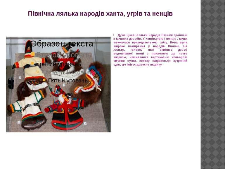 Північна лялька народів ханта, угрів та ненців Дуже цікаві ляльки народів Пів...