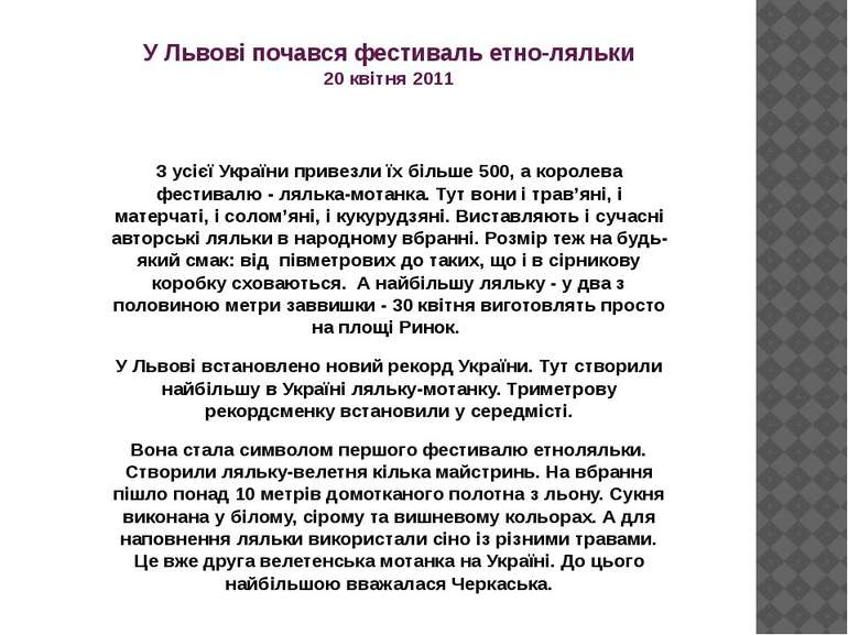 У Львові почався фестиваль етно-ляльки 20 квітня 2011 З усієї України привезл...