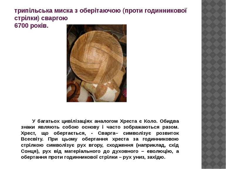 трипільська миска з оберітаючою (проти годинникової стрілки) сваргою 6700 рок...