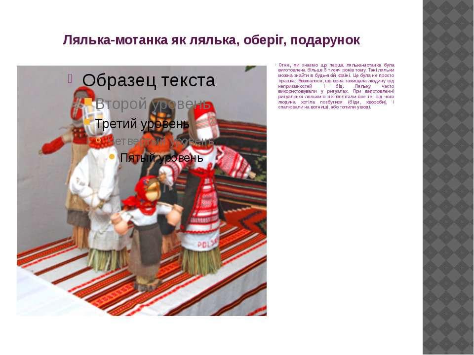 Лялька-мотанка як лялька, оберіг, подарунок Отже, ми знаємо що перша лялька-м...