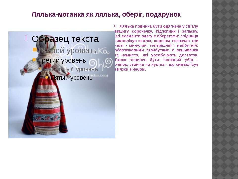 Лялька-мотанка як лялька, оберіг, подарунок Лялька повинна бути одягнена у св...