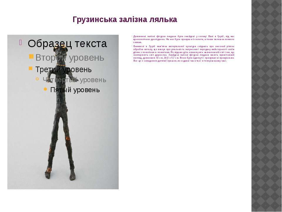 Грузинська залізна лялька Дивовижні залізні фігурки людини були знайдені у се...