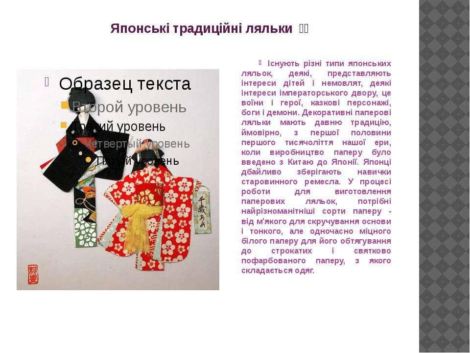 Японські традиційні ляльки 人形 Існують різні типи японських ляльок, деякі, п...