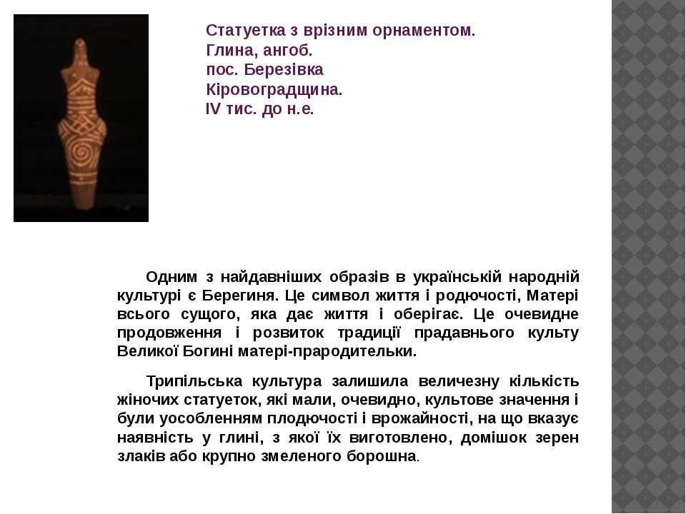 Статуетка з врізним орнаментом. Глина, ангоб. пос. Березівка Кіровоградщина. ...