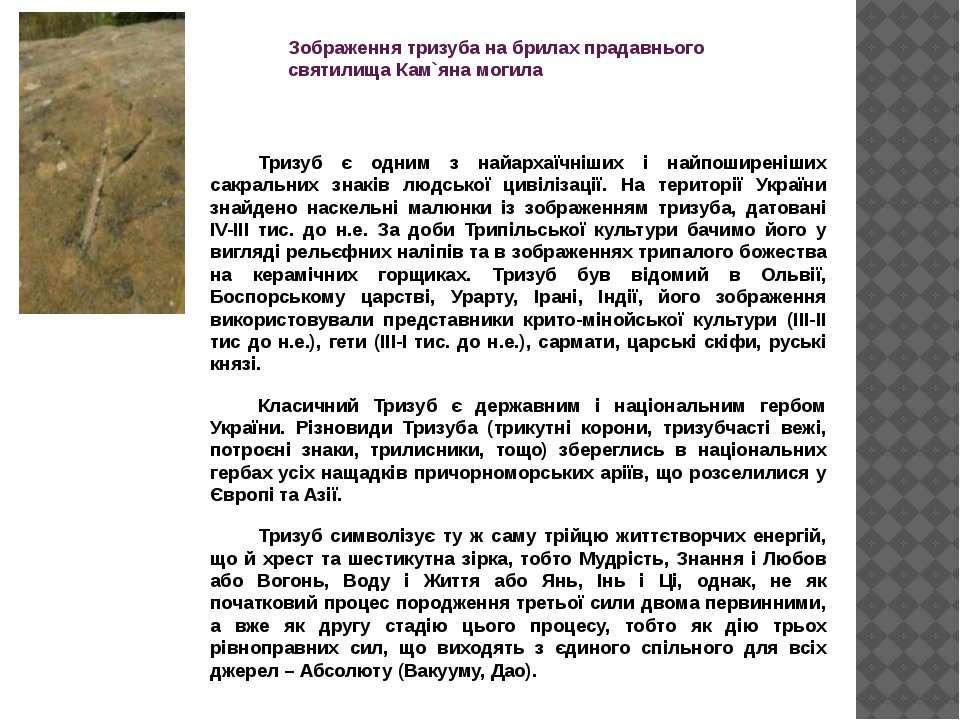 Зображення тризуба на брилах прадавнього святилища Кам`яна могила Тризуб є од...