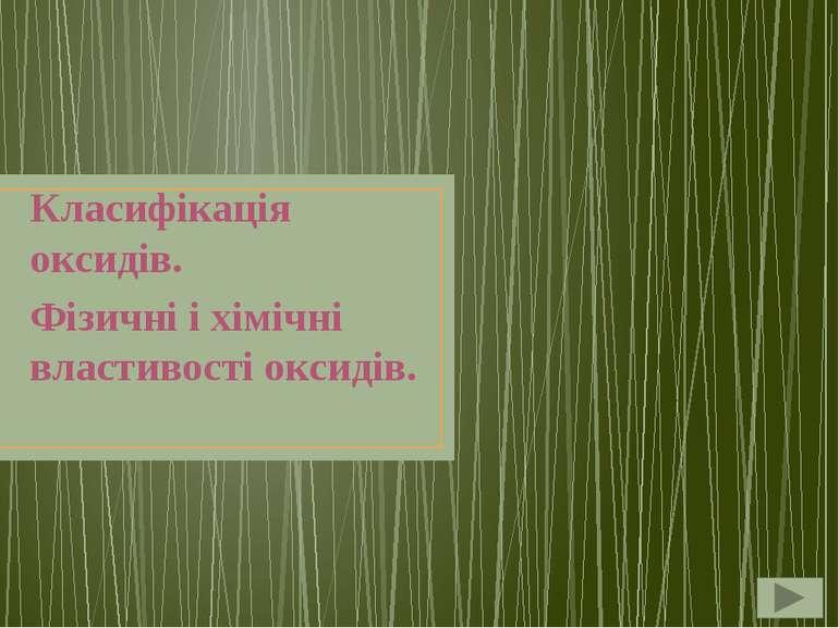 Класифікація оксидів. Фізичні і хімічні властивості оксидів.
