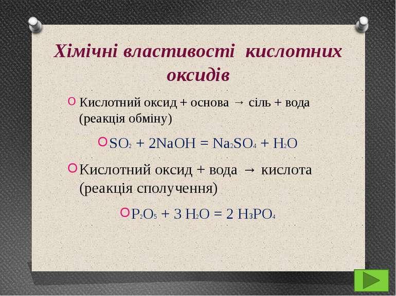 Хімічні властивості кислотних оксидів Кислотний оксид + основа → сіль + вода ...