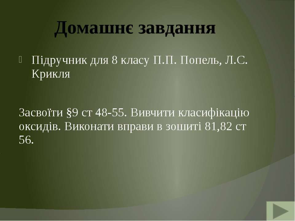 Домашнє завдання Підручник для 8 класу П.П. Попель, Л.С. Крикля Засвоїти §9 с...