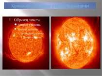 Хромосфера Сонця з протуберанцями