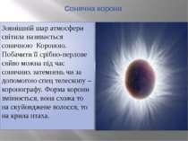 Сонячна корона Зовнішній шар атмосфери світила називається сонячною Короною. ...