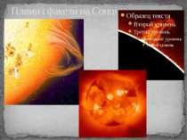Плями і факели на Сонці