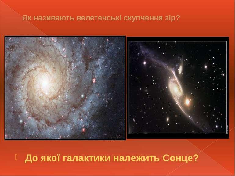 Як називають велетенські скупчення зір? До якої галактики належить Сонце?