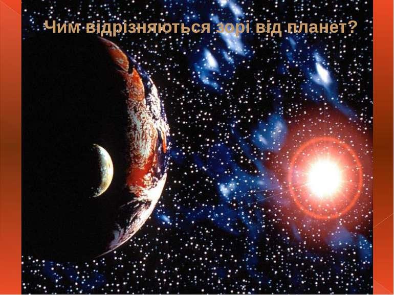 Чим відрізняються зорі від планет?