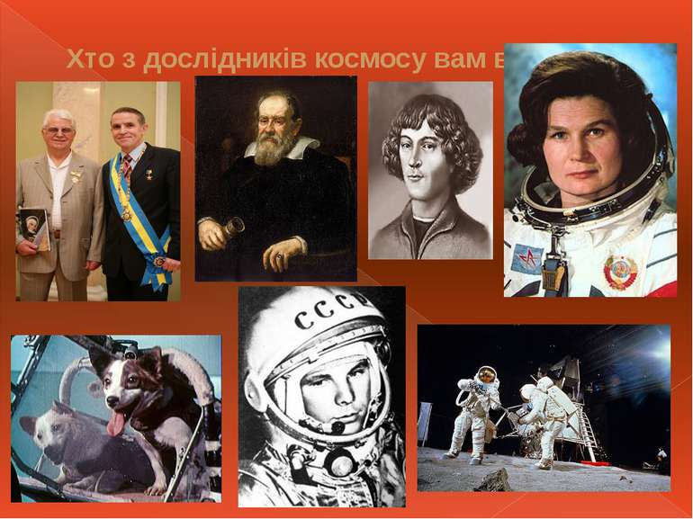 Хто з дослідників космосу вам відомий?