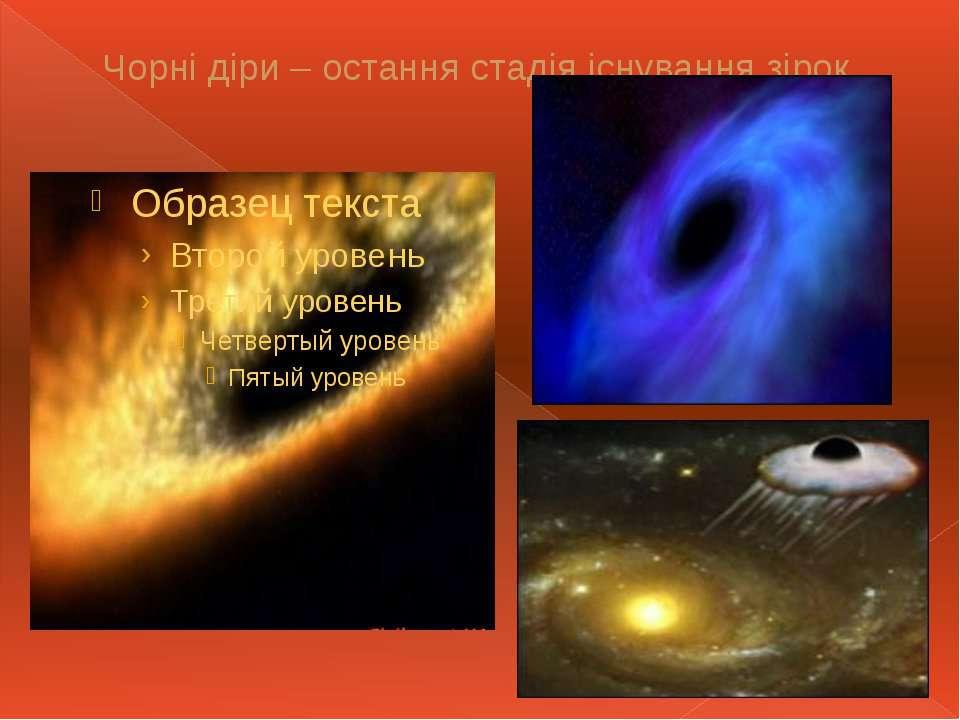 Чорні діри – остання стадія існування зірок